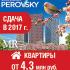 ЖК PerovSky